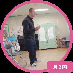 英語教室(月2回)